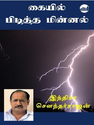 cover image of Kaiyil Piditha Minnal