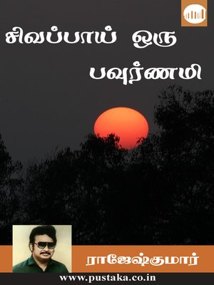 cover image of Sivappai Oru Pournami