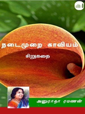 cover image of Nadaimurai Kaaviyam