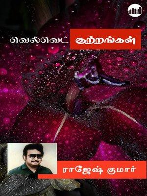 cover image of Velvet Kuttrangal