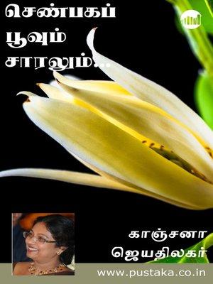cover image of Senbaga Poovum, Saaralum...