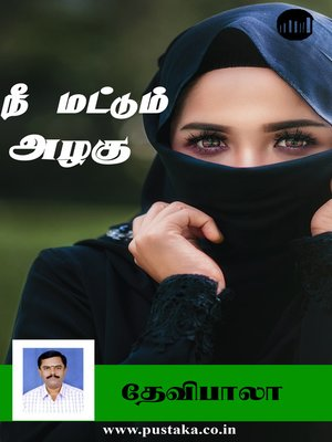 cover image of Nee Mattum Azhagu