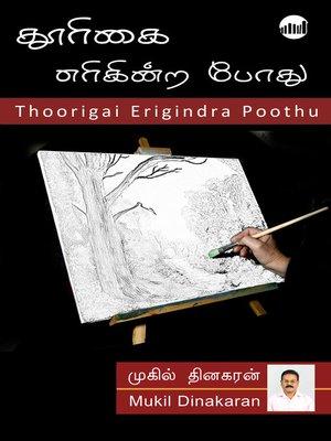 cover image of Thoorigai Erigindra Poothu...!