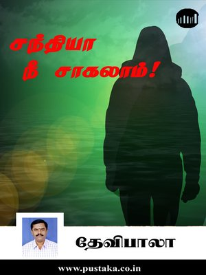 cover image of Sandhya Nee Saagalam!