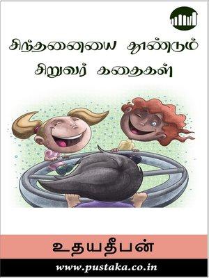 cover image of Sinthanaiyai Thoondum Siruvar Kathaigal