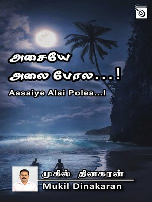 cover image of Aasaiye Alai Polea...!