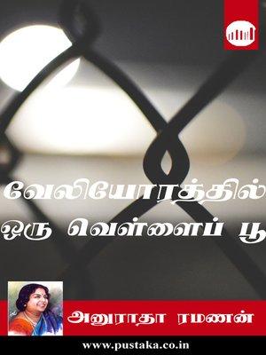 cover image of Veliyorathil Oru Vellai Poo