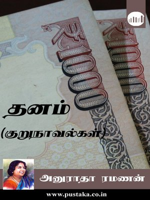 cover image of Dhanam