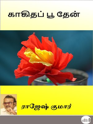 cover image of Kaakithap Poo Theen