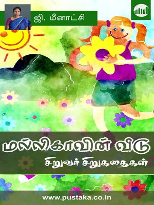 cover image of Mallikavin Veedu
