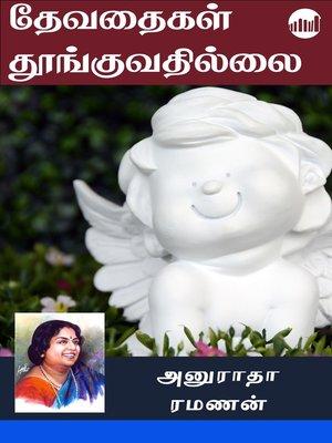 cover image of Devathaigal Thoonguvathillai