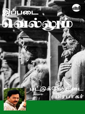 cover image of Ippadai Vellum