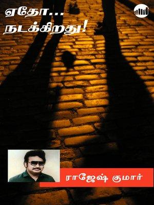 cover image of Edho... Nadakirathu!