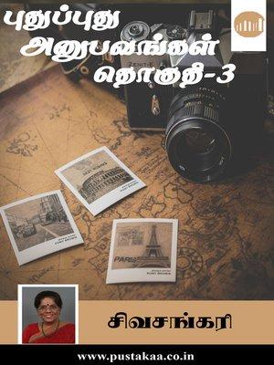 cover image of Puthuputhu Anubavangal Part-3