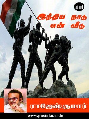 cover image of India Naadu En Veedu