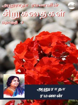 cover image of Anuradha Ramananin Sirukathaigal Collection - 4