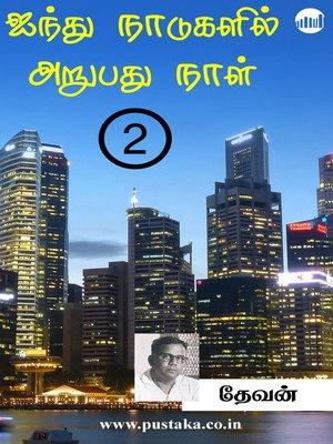 cover image of Aindhu Naadugalil Arubathu Naal - Part 2
