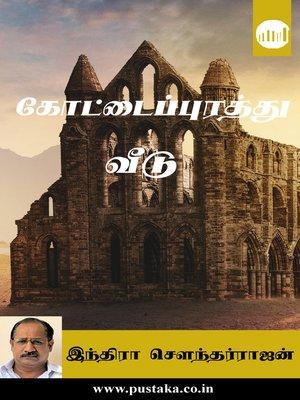 cover image of Kottaipurathu Veedu