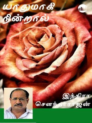 cover image of Yaathumaki Nindral