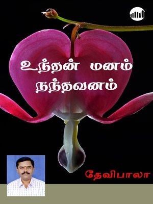 cover image of Undhan Manam Nandhavanam