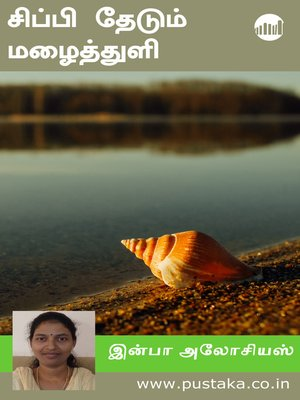 cover image of Chippi Thedum Mazhaithuli…