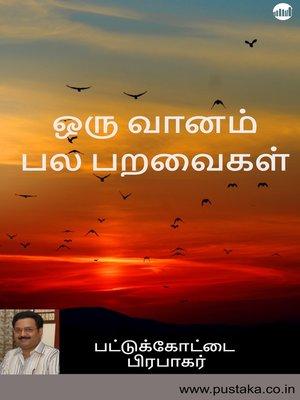 cover image of Oru Vaanam Pala Paravaigal