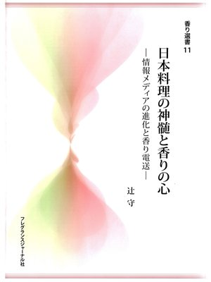 cover image of 日本料理の神髄と香りの心