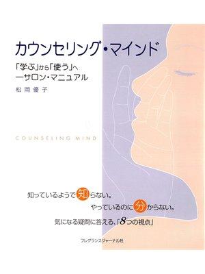 cover image of カウンセリング・マインド