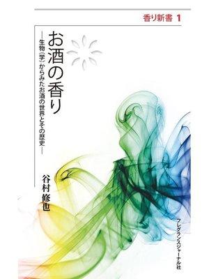 cover image of お酒の香り