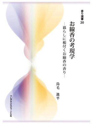 cover image of お線香の考現学