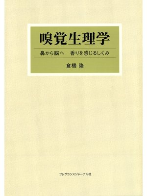 cover image of 嗅覚生理学