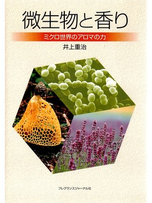 cover image of 微生物と香り
