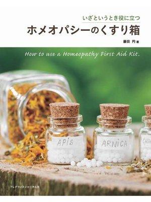 cover image of ホメオパシーのくすり箱