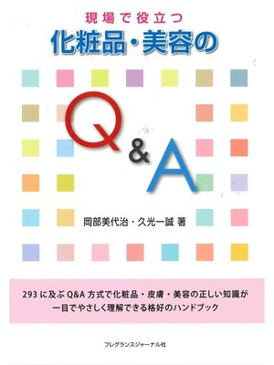 cover image of 現場で役立つ化粧品・美容のQ&A