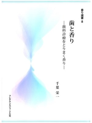 cover image of 歯と香り