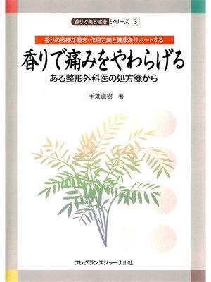 cover image of 香りで痛みをやわらげる-ある整形外科医の処方箋から