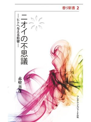 cover image of ニオイの不思議