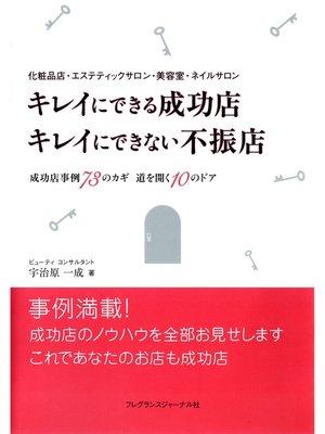 cover image of キレイにできる成功店キレイにできない不振店
