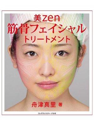cover image of 美zen筋骨フェイシャルトリートメント