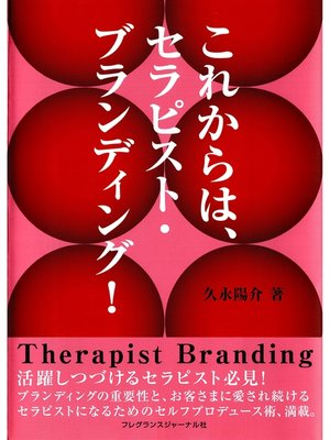 cover image of これからは、セラピスト・ブランディング!