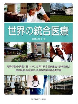 cover image of 世界の統合医療