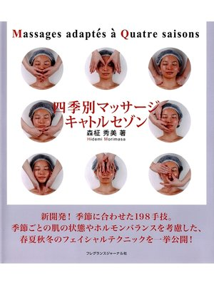 cover image of 四季別マッサージキャトルセゾン