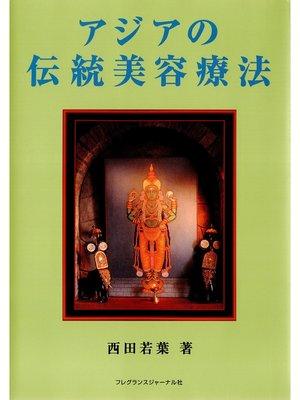 cover image of アジアの伝統美容療法