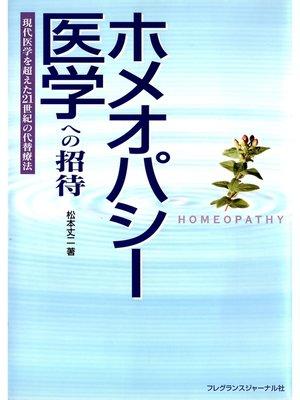 cover image of ホメオパシー医学への招待