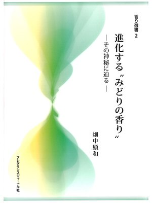 "cover image of 進化する""みどりの香り"""