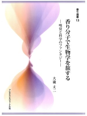 cover image of 香り分子で生物学を旅する