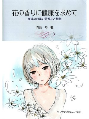cover image of 花の香りに健康を求めて