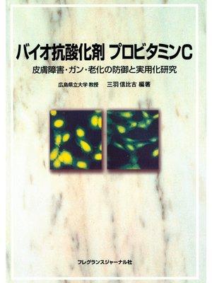 cover image of バイオ抗酸化剤プロビタミンC