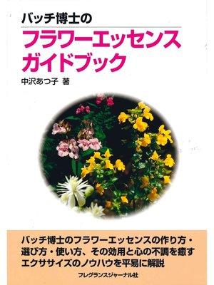 cover image of バッチ博士のフラワーエッセンスガイドブック