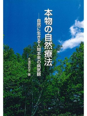 cover image of 本物の自然療法